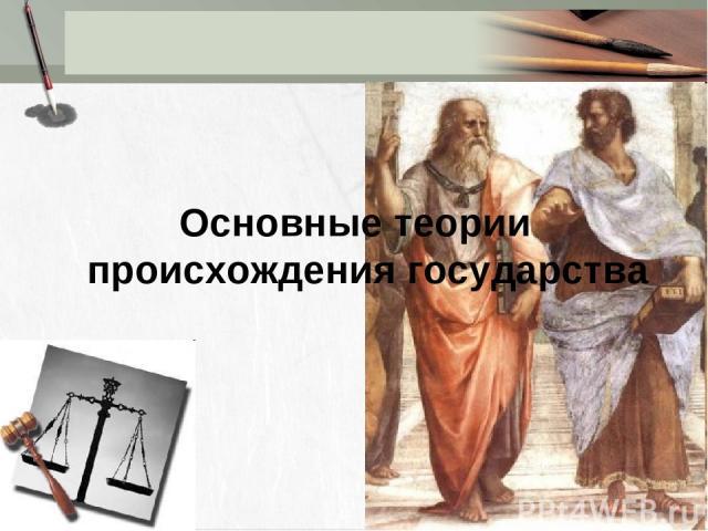 Основные теории происхождения государства