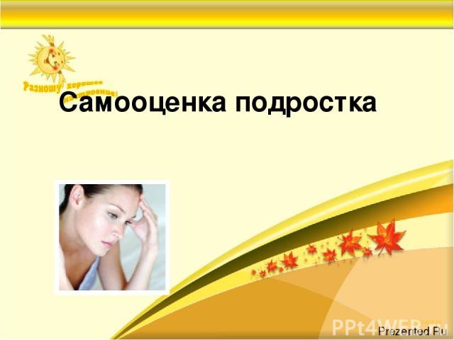 Самооценка подростка Prezented.Ru
