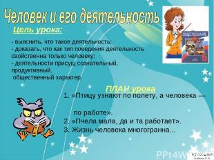Цель урока: - выяснить, что такое деятельность; - доказать, что как тип поведени