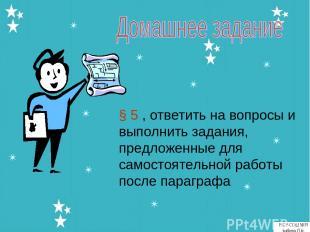 § 5 , ответить на вопросы и выполнить задания, предложенные для самостоятельной