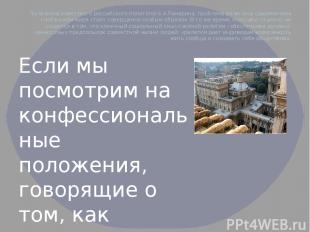 По мнению известного российского политолога А.Панарина, проблема религии в совре