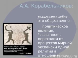 """А.А. Корабельников: религиозная война – это общественно- политическое явление, """""""