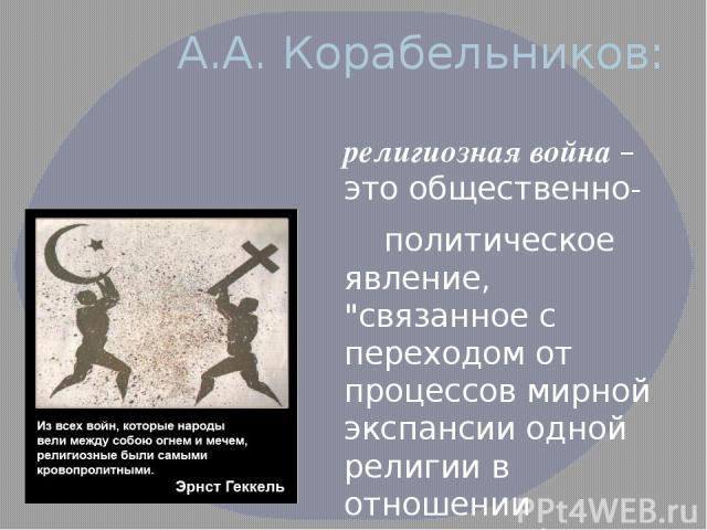 А.А. Корабельников: религиозная война – это общественно- политическое явление,