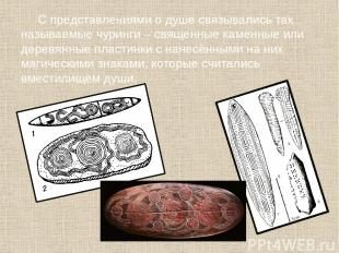 С представлениями о душе связывались так называемые чуринги – священные каменные