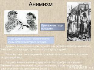 Анимизм Другим древнейшим видом религиозных верований был анимизм (от латинского