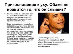 Прикосновение к уху. Обаме не нравится то, что он слышит? Порой, когда мы слушае