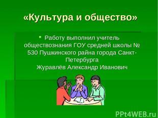 «Культура и общество» Работу выполнил учитель обществознания ГОУ средней школы №