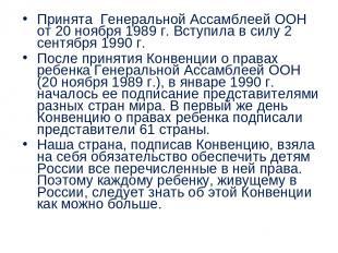 Принята Генеральной Ассамблеей ООН от 20 ноября 1989 г. Вступила в силу 2 сентяб
