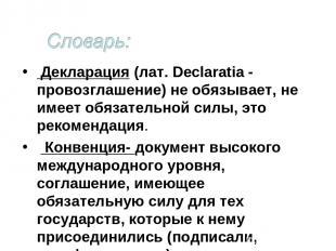 Декларация (лат. Declaratia - провозглашение) не обязывает, не имеет обязательно