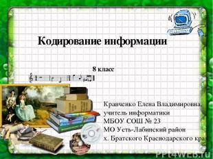 Кодирование информации Кравченко Елена Владимировна, учитель информатики МБОУ СО