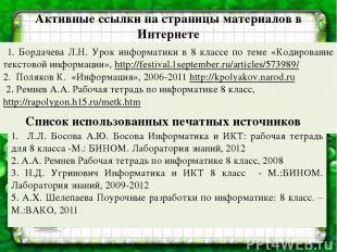 Активные ссылки на страницы материалов в Интернете 1. Бордачева Л.Н. Урок информ