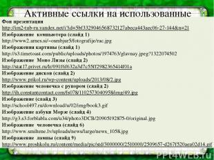 Активные ссылки на использованные изображения Фон презентации http://im2-tub-ru.