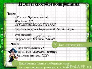 Цели и способы кодирования Текст: в России: Привет, Вася! Windows-1251: CFF0E8E2