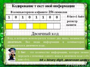В компьютерном алфавите 256 символов Кодирование текстовой информации 8 бит=1 ба