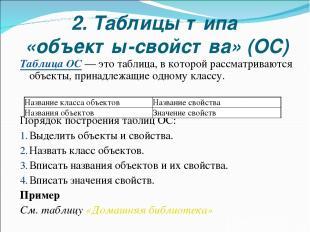 2. Таблицы типа «объекты-свойства» (ОС) Таблица ОС — это таблица, в которой расс