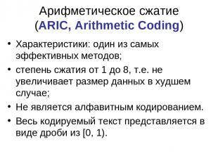 Арифметическое сжатие (ARIC, Arithmetic Coding) Характеристики: один из самых эф