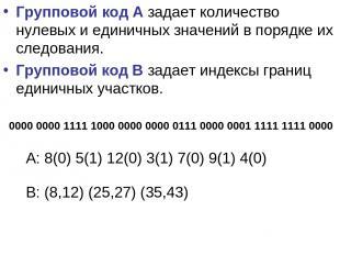 Групповой код А задает количество нулевых и единичных значений в порядке их след
