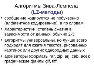 Алгоритмы Зива-Лемпела (LZ-методы) сообщение кодируется не побуквенно (алфавитно