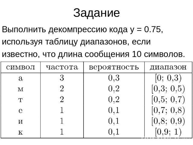 Задание Выполнить декомпрессию кода y = 0.75, используя таблицу диапазонов, если известно, что длина сообщения 10 символов.