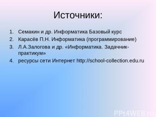Источники: Семакин и др. Информатика Базовый курс Карасёв П.Н. Информатика (прог