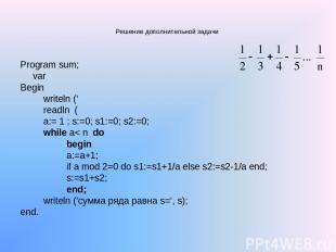 Решение дополнительной задачи Program sum; var Begin writeln (' readln ( a:= 1 ;