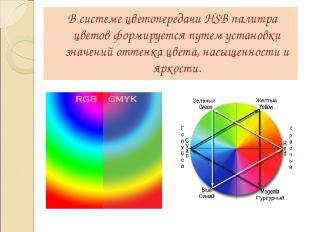 В системе цветопередачи HSB палитра цветов формируется путем установки значений
