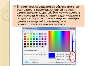 В графических редакторах обычно имеется возможность перехода от одной модели цве