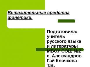 Подготовила: учитель русского языка и литературы МБОУ СОШ №2 с. Александров Гай