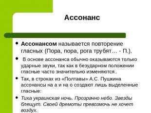 Ассонанс Ассонансом называется повторение гласных (Пора, пора, рога трубят… - П.