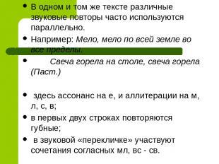 В одном и том же тексте различные звуковые повторы часто используются параллельн