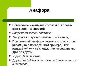Анафора Повторение начальных согласных в словах называется анафорой Задремали зв