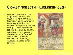 Сюжет повести «Шемякин суд» Братья, богатый и убогий, ссорятся из-за того, что б
