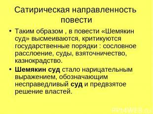 Сатирическая направленность повести Таким образом , в повести «Шемякин суд» высм