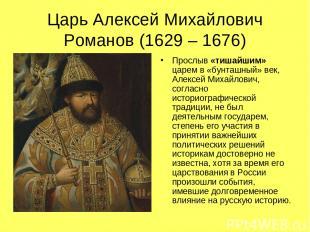 Царь Алексей Михайлович Романов (1629 – 1676) Прослыв «тишайшим» царем в «бунташ