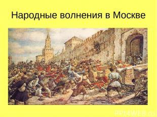 Народные волнения в Москве