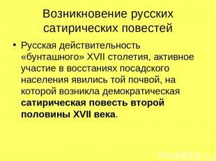Возникновение русских сатирических повестей Русская действительность «бунташного