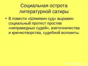 Социальная острота литературной сатиры В повести «Шемякин суд» выражен социальны