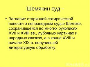 Шемякин суд - Заглавие старинной сатирической повести о неправедном судье Шемяке