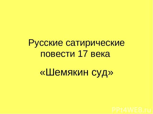 Русские сатирические повести 17 века «Шемякин суд»