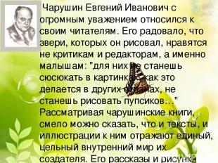 Чарушин Евгений Иванович с огромным уважением относился к своим читателям. Его р