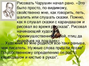Рисовать Чарушин начал рано. «Это было просто, по-видимому, свойственно мне, как