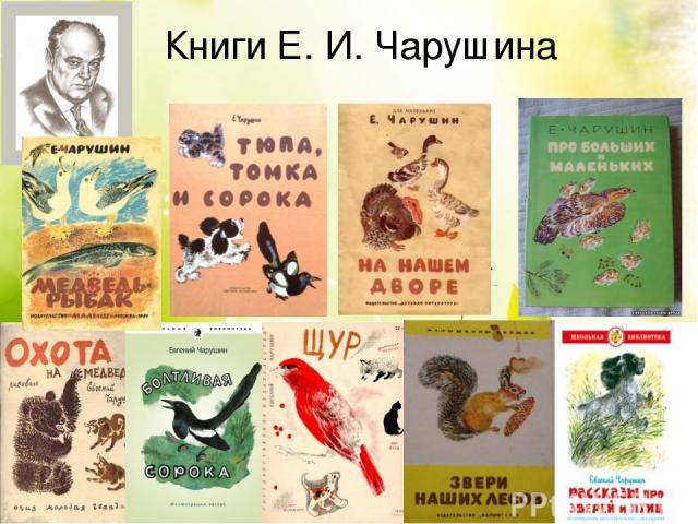 Книги Е. И. Чарушина