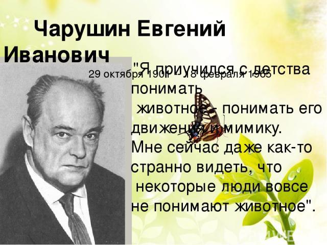 Чарушин Евгений Иванович 29 октября 1901 -- 18 февраля 1965
