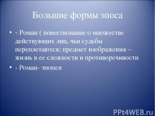 Большие формы эпоса - Роман ( повествование о множестве действующих лиц, чьи суд