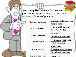 Александр Николаевич Островский родился 31 марта (12 апреля) 1823 года в Москве