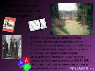Детство и юность писателя прошло в Замоскворечье. В 1840 по окончании гимназии б