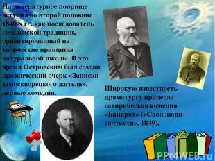 На литературное поприще вступил во второй половине 1840-х гг. как последователь