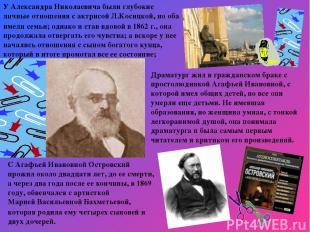 У Александра Николаевича были глубокие личные отношения с актрисой Л.Косицкой, н