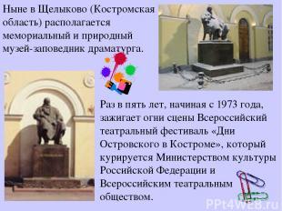 Раз в пять лет, начиная с 1973 года, зажигает огни сцены Всероссийский театральн