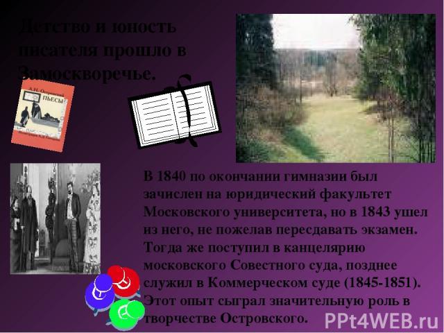 Детство и юность писателя прошло в Замоскворечье. В 1840 по окончании гимназии был зачислен на юридический факультет Московского университета, но в 1843 ушел из него, не пожелав пересдавать экзамен. Тогда же поступил в канцелярию московского Совестн…